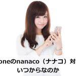 【iPhone】nanaco(ナナコ)対応はいつからするのか