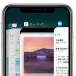 iPhoneX[10/テン]でマルチタスク画面を表示する方法